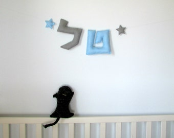Baby Boy Name Banner ,Hebrew Name Banner,Felt Name Banner,Hanging Name Sign,Name Garland,Baby Boy Gifts,Jewish Baby Naming