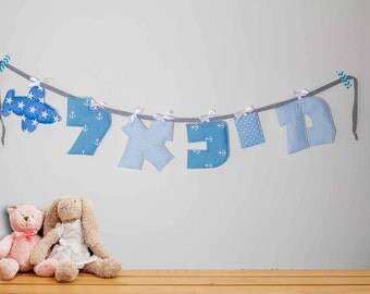 Hebrew Wall Decoration, Boy Room Décor, Wall Letters, Modern Nursery, Name Sign, Baby Shower Banner, Personalized Baby Sign, Jewish Gift