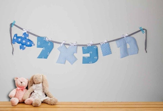 name sign baby shower banner personalized baby sign jewish gift