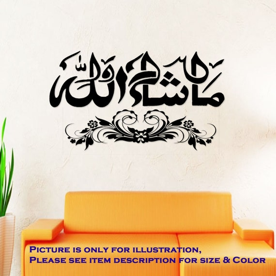 Mashaallah islamic stickers muslim wall art masha 39 allah Arabic calligraphy wall art
