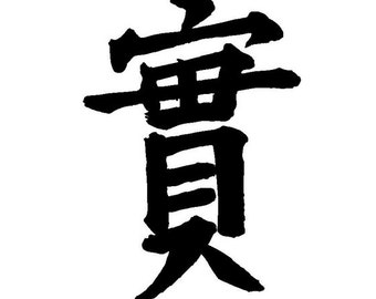 Chinese Symbol for HONESTY, wall decal or car decal