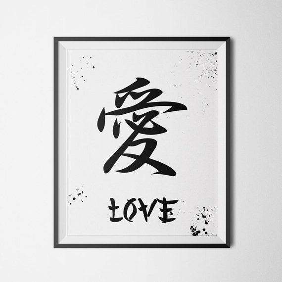 Items similar to chinese calligraphy print