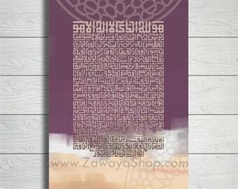 99 names of allah purple beige interior design decor canvas art print