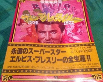 Elvis 1935 - 1977 Japanese Photo Book