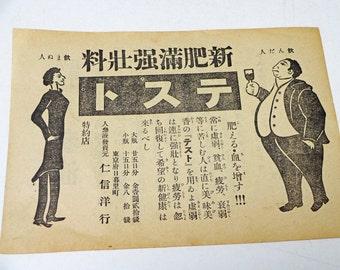 50s Japanese vintage Tonic Medicine Label