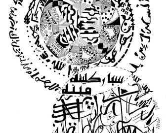 Wall decor ARABIC ART / Wall Decal/ Black and White Art/ Arabesque art/ Arabesque wall decor/