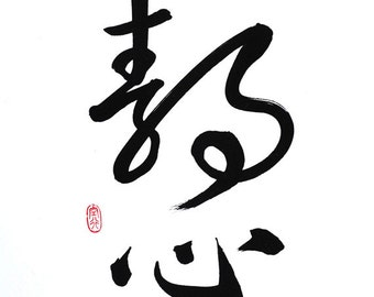 Resting the Mind - Original Chinese Calligraphy - For the Goodness of the World - Wall Art - Zen Art