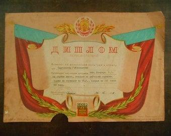 Soviet Diploma USSR era 1953 sport Certificate Diploma Soviet certificate