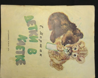 Marshak. Babes in the cage. Poetry. 1979