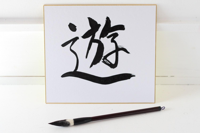 Reserved for angel custom japanese calligraphy shodo Japanese calligraphy online