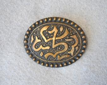 Stylized Middle Eastern Brooch Vintage
