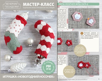 """PDF Sewing Tutorial """"Christmas sock"""" (Note: in Russian only!)"""