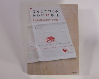 Japanese Craft Book. Embroidery, appliqué, designs & samplers