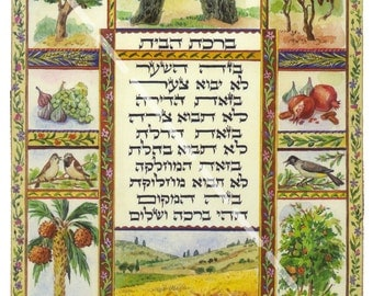 Judaica, Art, Print, Blessing on the Home