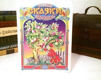 Russian Fairy Tales- Russian Children's book - Сoloured Kids Book - Children's Fairy Tales