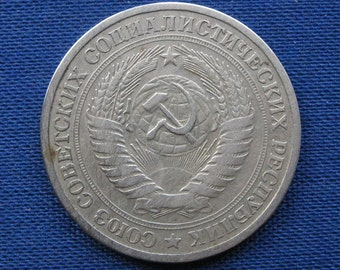 1964 One Ruble Coin, United States of Soviet Republics