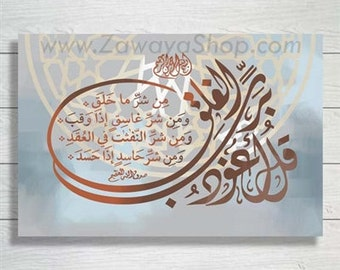 Quls wall art Arabic typography Islamic verse from qur'an adjust colors to suit your interior