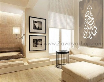 Islamic arabic calligraphy canvas, poster, framed art wall decorating prints