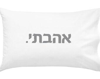 Ahavti (״like״ like it very much) - design pillowcases 100% Cotton 70/50 cm.