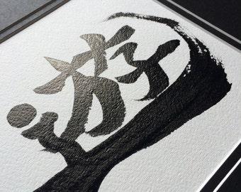 Play - Japanese Calligraphy Kanji Art