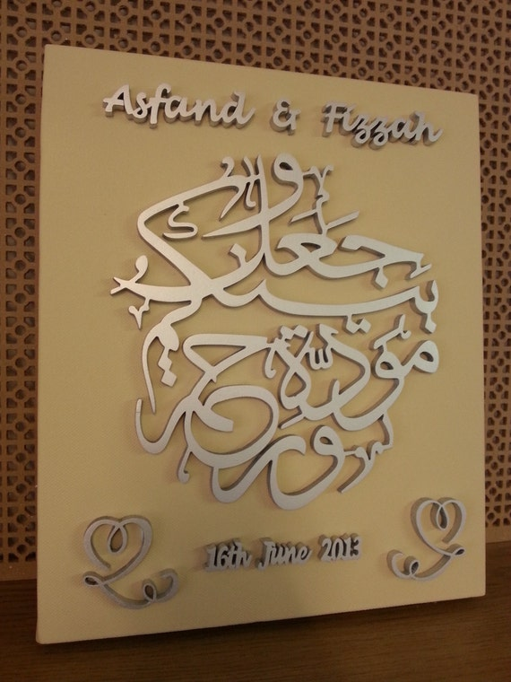 Wedding Gift For Muslim Bride : LARGE Personalised Islamic Muslim Wedding Gift - Deep Frame Canvas ...