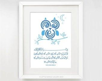 Surah An Nas (Arabic) Islamic Art Print, Modern Islamic Wall Art