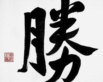 Nature Original Chinese Calligraphy Brush Work Line Drawing