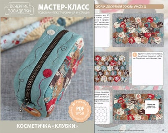 "PDF Sewing Tutorial ""Cosmetic bag Yarn balls"" (in Russian only!)"