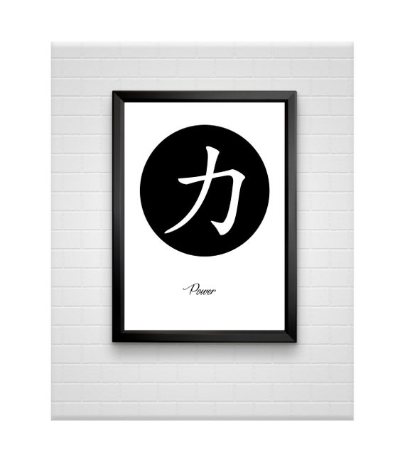 Oriental Chinese Calligraphy Power Typography Print Art Black