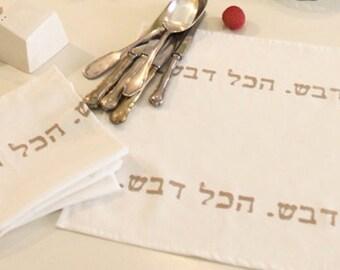 """Set of 4 hebrew """"Honey"""" Rosh Hashanah, 100% cotton printed napkins for new jewish New Year table. rosh hashana, Judaica, Jewish, Israel"""