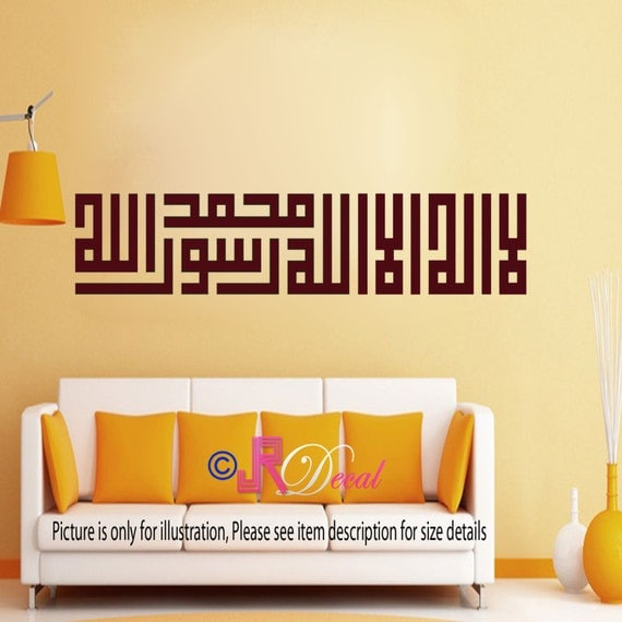 Islamic Wall Art Shahada Kalima La ilaha Kufic by JRDecal