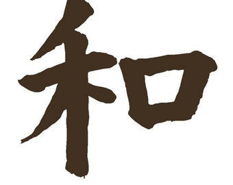 Chinese Symbol for HARMONY, wall decal or car decal