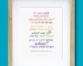 "If I Am Not For Myself, Who Will Be For Me? (II) - 8x10"" Print"