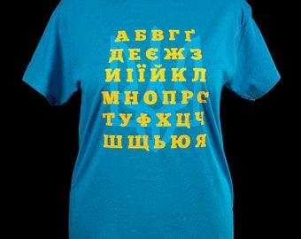 Ukrainian Alphabet T-Shirt Free Shipping