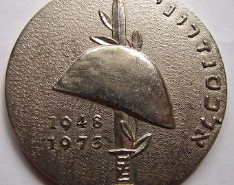 1973 ETZIONI BRIGADE ASSEMBLY Israel 25th Anniversary jubilee Etzioni Brigade assembly Silver tone medal