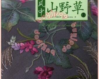 Chinese Edition Japanese Embroidery Craft Pattern Book Sadako Totsuka Wild Flower