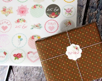 30 round vinyl stickers  for gift wrapping embelishment and card making