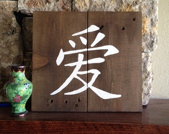 Chinese Symbol for LOVE -  Wood Sign