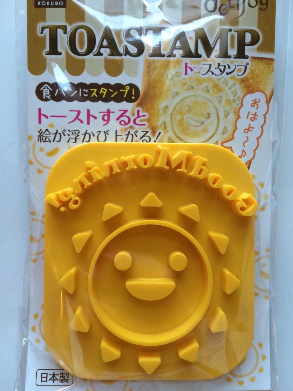 Good Morning John In Japanese : Japanese toast stamp good morning by talksite on etsy
