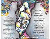 Family Tree Blessing for the Home in Hebrew and English