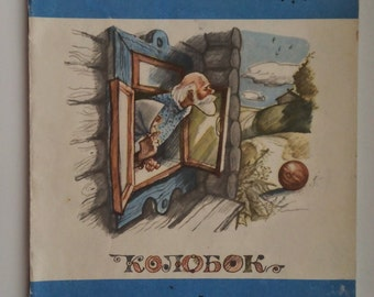 """1989 vintage children's Soviet illustrated book Russian folk tale """"The Gingerbread Man, turnip"""". Printed in USSR. In Russian."""