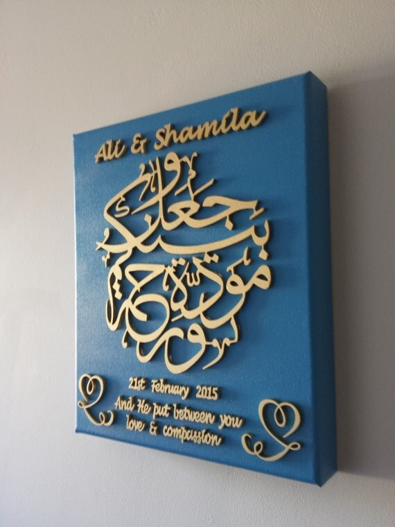Personalised Muslim wedding gift. Islamic gift. Islamic calligraphy ...