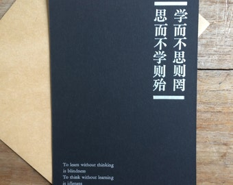 Letterpress typeset Chinese Quotes - Learn and think, think and learn