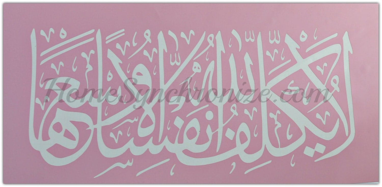 Islamic calligraphy vinyl stencil allah burdens by