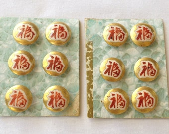 12 Vintage Satsuma buttons- Good Fortune- Wedding -Good Luck- Happiness- Japanese Character-Hand Painted-Asian