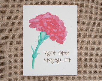 Korean Hand-lettered Parents' Day (어버이 날) Greeting Card (엄마 아빠 사랑합니다)
