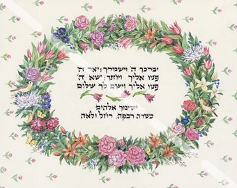 Judaica,Art,Blessing for Daughters,Flower Wreath, Prints