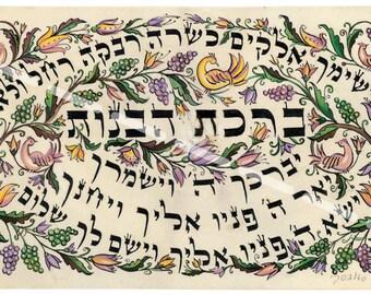Judaica,Art,Blessing for Daughters,Birkat Banot