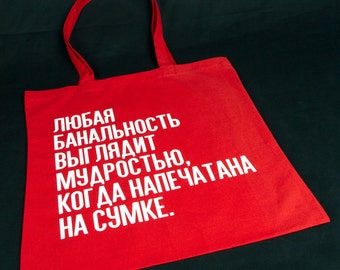 Any Banality Seems Wise When Printed On A Tote Russian Tote Bag Free Shipping