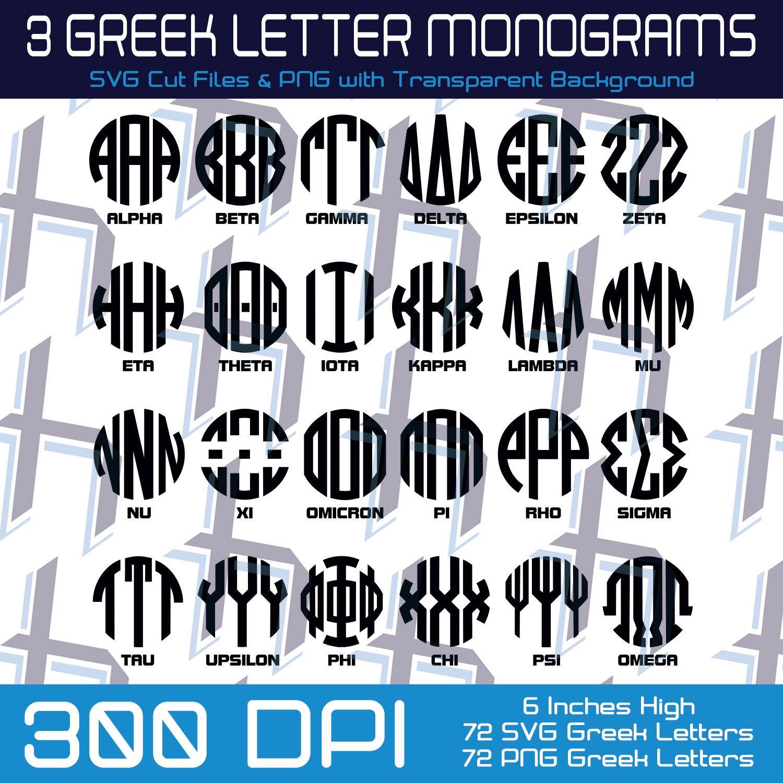 3 Greek Letter Digital Circle Monograms Instant Download PNG